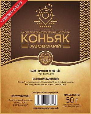 Набор трав и специй Коньяк Азовский