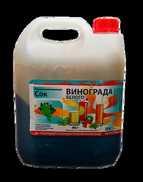Сок концентрированный БЕЛЫЙ ВИНОГРАД, 5 кг