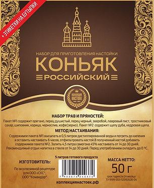 Набор трав и специй Коньяк Российский
