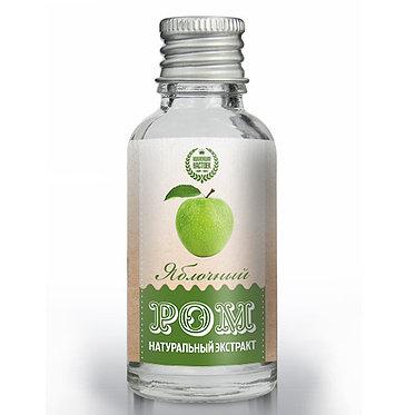 Натуральный экстракт Ром яблочный 50 мл