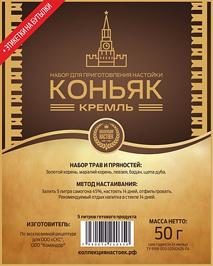 Набор трав и специй Коньяк Кремль