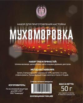 Набор трав и специй Мухоморовка