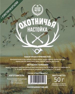 Набор трав и специй Охотничья