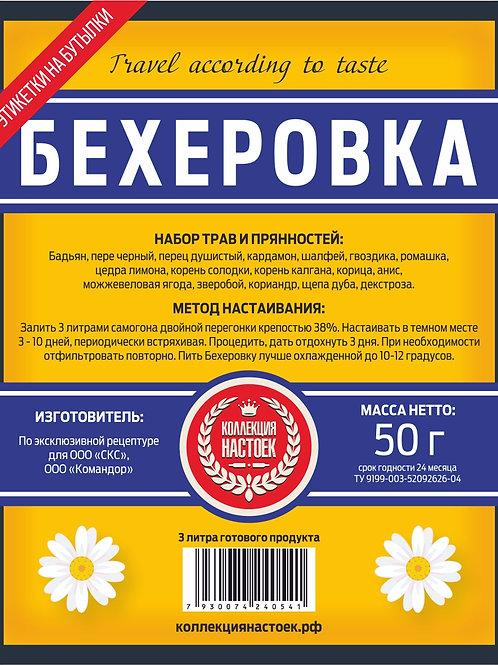 Набор трав и специй Бехеровка