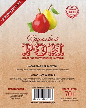 Набор трав и специй Ром Грушевый