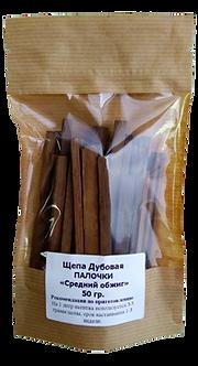 Дубовая щепа Палочки (средний обжиг), 50 гр.