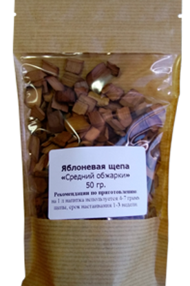 Яблоневая щепа (средний обжиг), 50 гр.