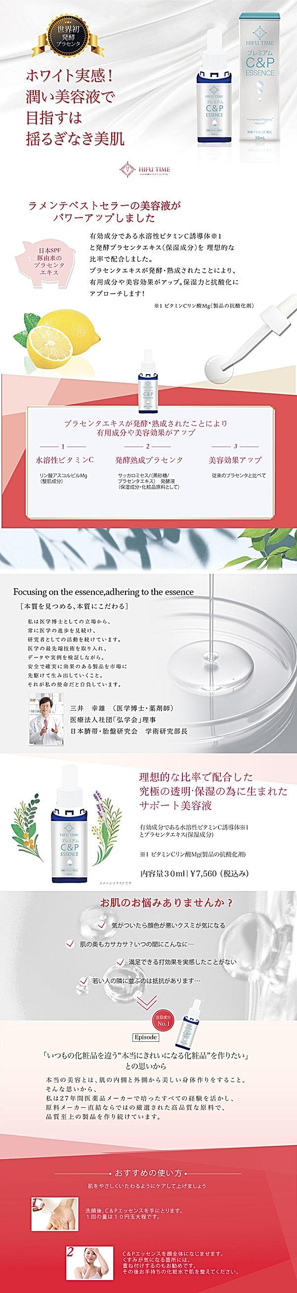 最新美容液LPページ.jpg