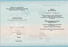Образец диплома ПП.png