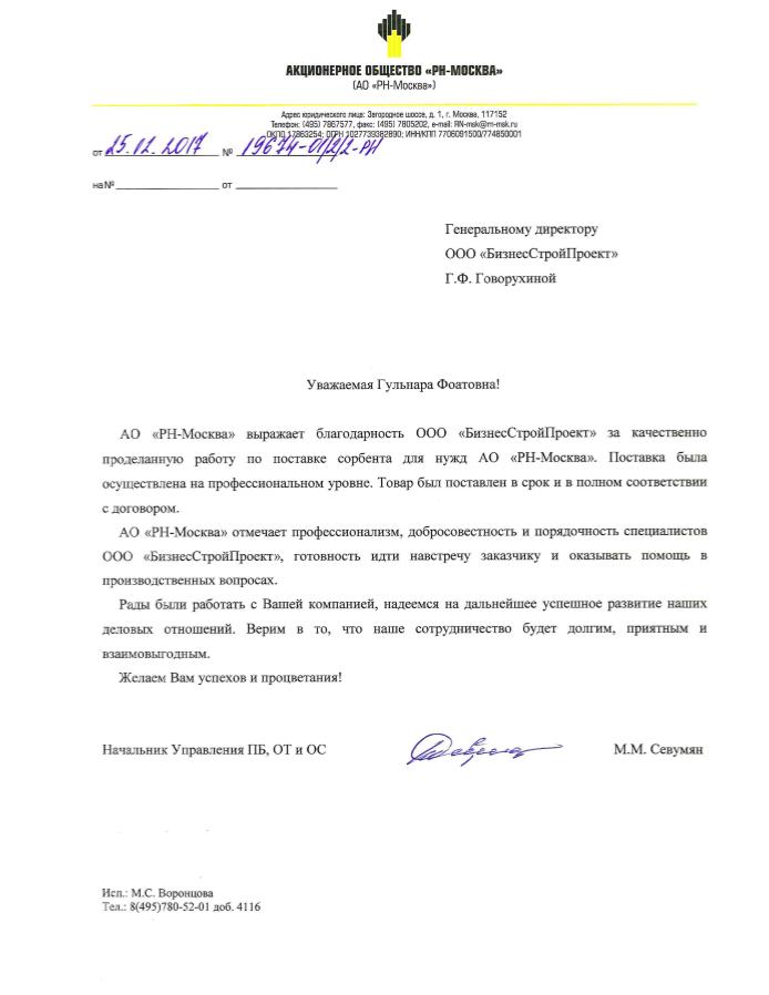 РН-МОСКВА