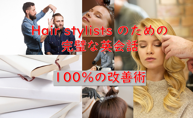 Hair stylists のための.png