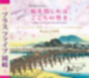 ブラスファイブ岡崎1stアルバム|瞼を閉じれば、こころの響き