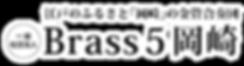 brass5-logo-w2.png