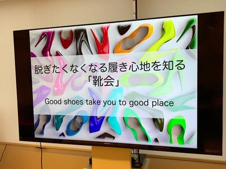 「靴会」やりました!