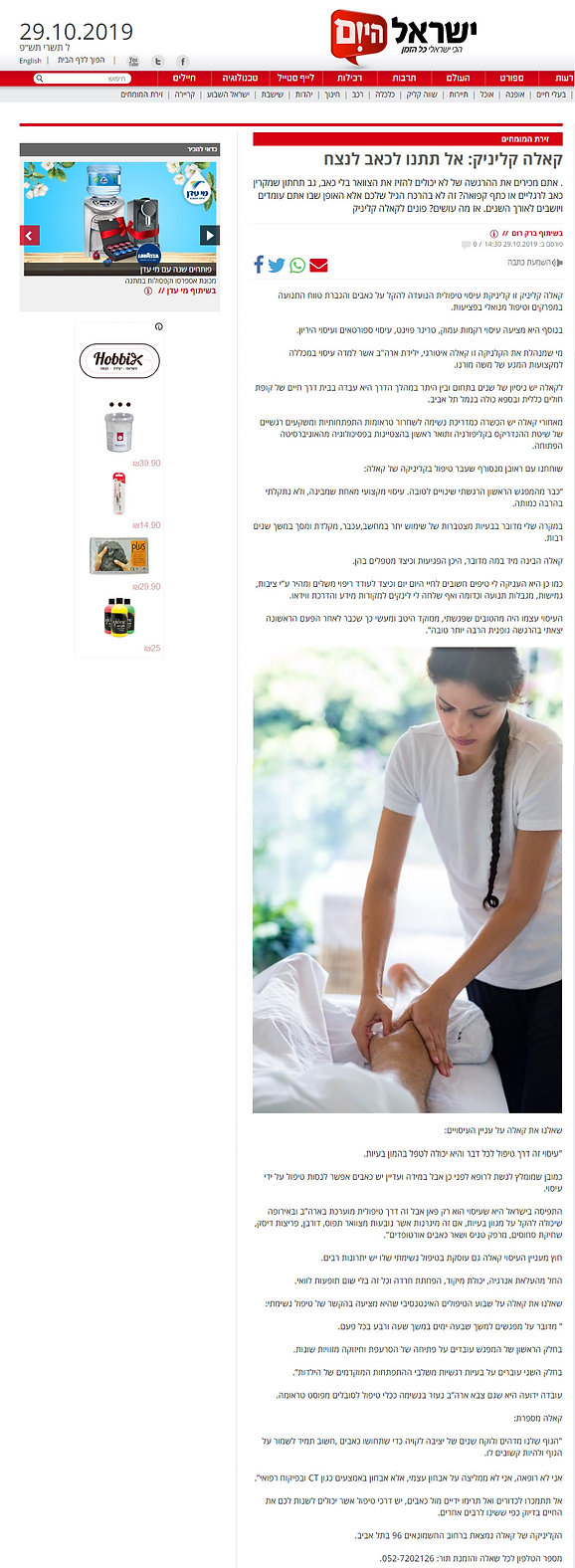 israel-hayom-kala.jpg