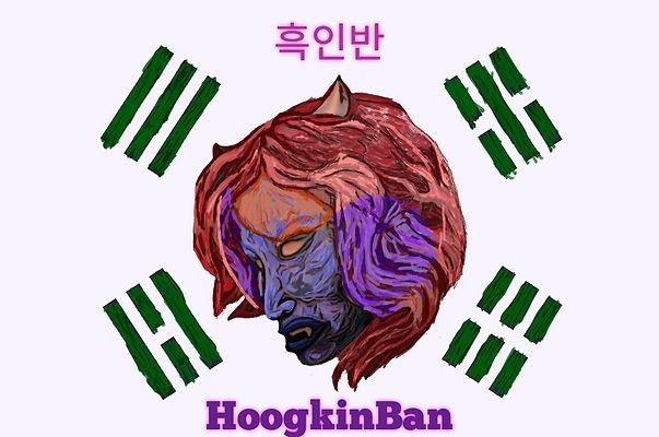 HoogkinBan Salon
