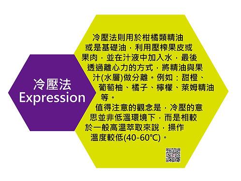 萃取技術種類-冷壓法(Extraction technology-Expression)