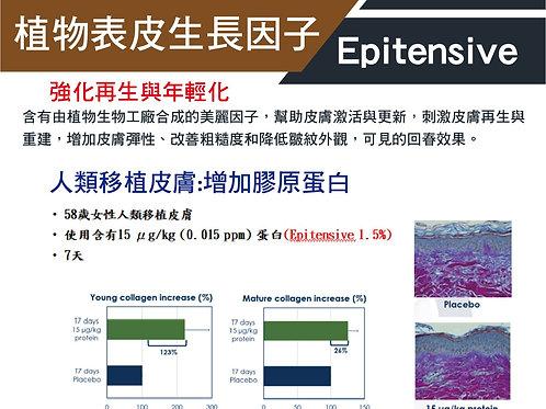 植物表皮生長因子-Plant epidermal growth factor