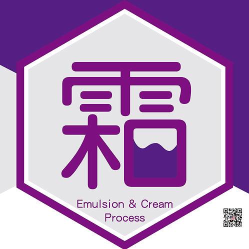 乳/霜類製程-emulsion & cream process