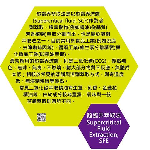 萃取技術種類-超臨界萃取法(Extraction technology-Supercritical Fluid Extraction, SFE)