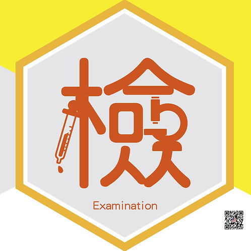 檢驗-examination