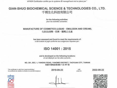 ISO三項國際認證