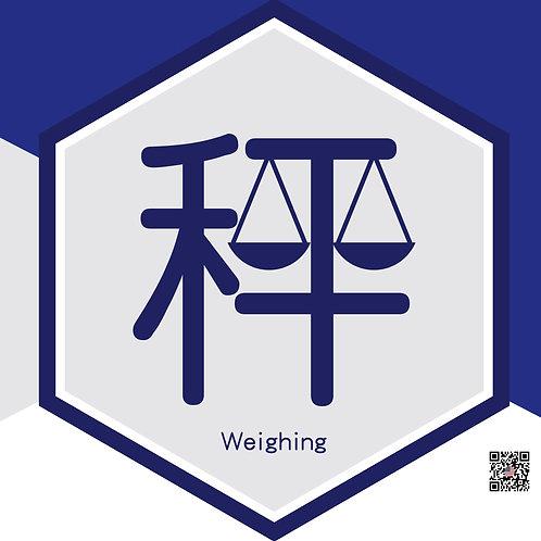 秤料-weighing