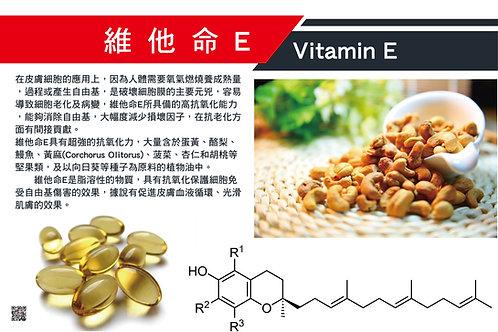 維他命E-Vitamin E