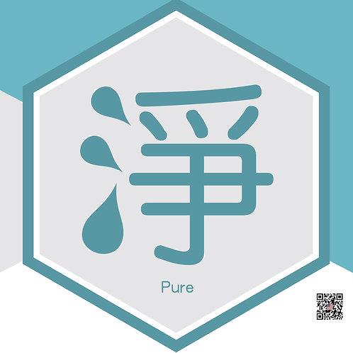 純淨-pure