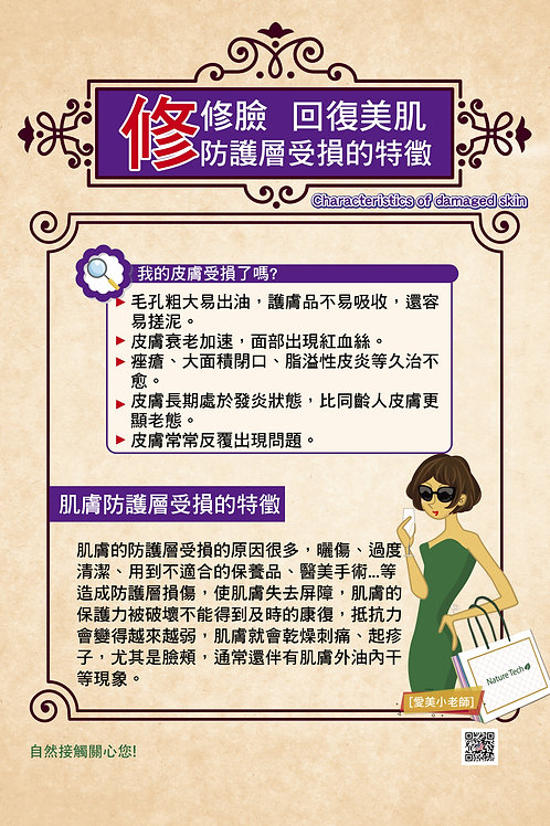 防護層受損的特徵-Characteristics of damaged skin