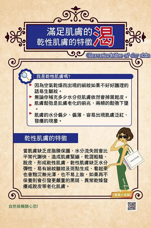 乾性肌膚的特徵-Characteristics of dry skin