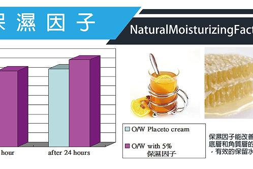 保濕因子-Moisturizing factor