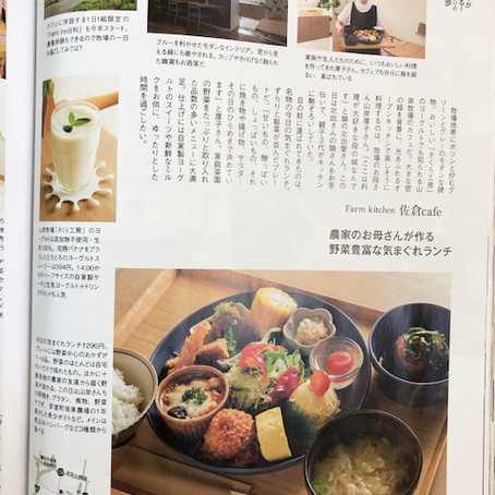 別HO十勝おでかけ物産展 2019年10月号増刊