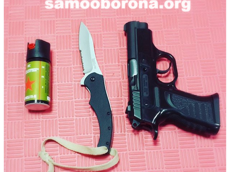 Оружие самообороны и подручные средства
