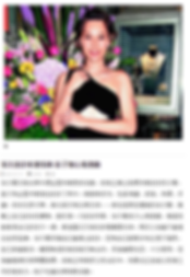 Date: 2015.12.31, Sing Pao Daily News, Kate Tsui Collaboration with K.S.Sze & Sons