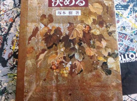7日間ブックカバーチャレンジ①
