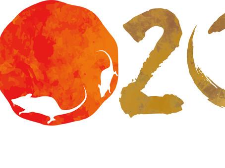 2020年はどんな年に?