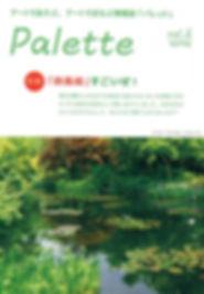 palette-6001.jpg