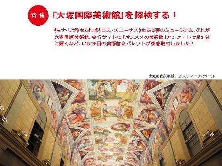 大塚国際美術館の「塚」