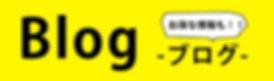 ブログ.jpg