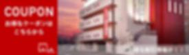 クーポン港.jpg
