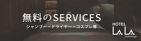 サービス.jpg