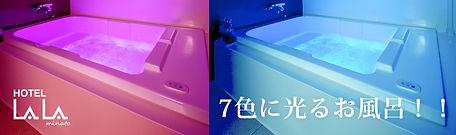 光お風呂 港.jpg