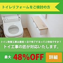神戸 トイレリフォーム