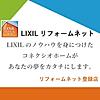 LIXILリフォームネット.png