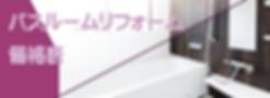 神戸 リフォーム バスルーム