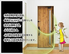 通風ドア.png
