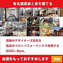 神戸 新築