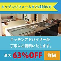 神戸 キッチンリフォーム
