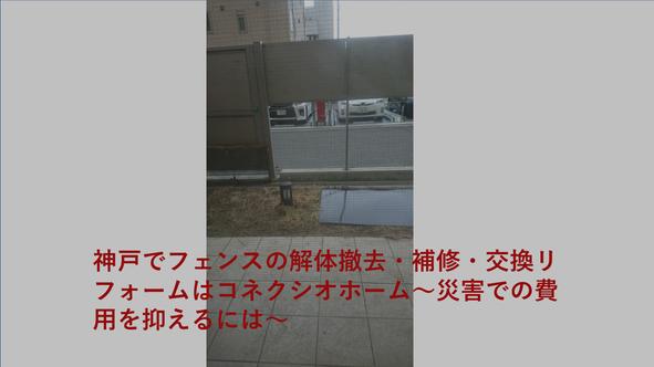 神戸でフェンスの解体撤去・補修・交換リフォームはコネクシオホーム~災害での費用を抑えるには~